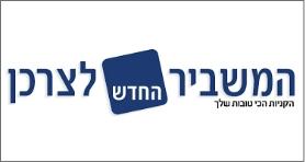 Hamashbir_Logo